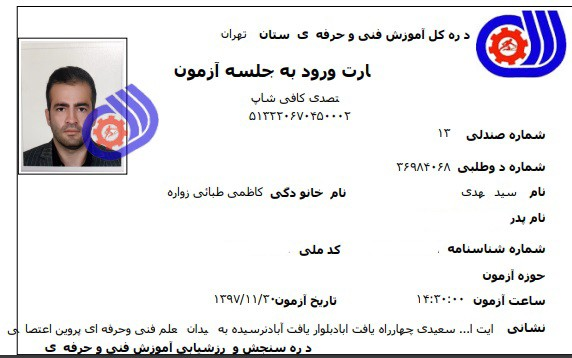 کارت ورود به جلسه آزمون ، متصدی کافی شاپ ( قهوه سرا ) ، آقای سید مهدی کاظمی