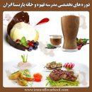دوره های تخصصی مدرسه قهوه و خانه باریستا ایران با مدرک بین المللی