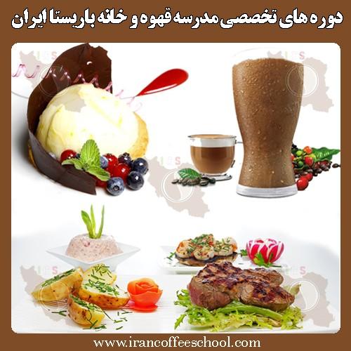 دوره های تخصصی مدرسه قهوه و خانه باریستا ایران با مدرک بین المللی قابل ترجمه، دارای امتیاز مهاجرت و درخواست ویزای کار