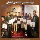 گزارش تصویری | برگزاری اولین دوره تخصصی کیک های کافی شاپی در مدرسه شیرینی ایران