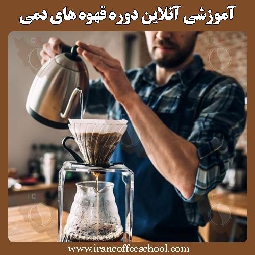 »»» آموزشی آنلاین دوره قهوه های دمی | موج سوم قهوه | کلیک کنید...