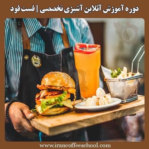 »»» دوره آموزش آنلاین آشپزی تخصصی فست فود | کلیک کنید...