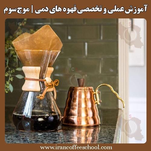 آموزش عملی و تخصصی قهوه های دمی | موج سوم