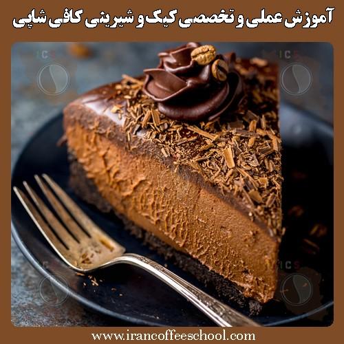 آموزش عملی و تخصصی کیک و شیرینی کافی شاپی