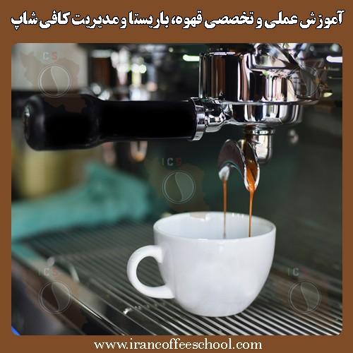 آموزش عملی و تخصصی قهوه، باریستا و مدیریت کافی شاپ