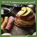 آموزش صبحانه | آموزش تخصصی انواع صبحانه ایرانی، صبحانه آمریکایی و ایتالیایی