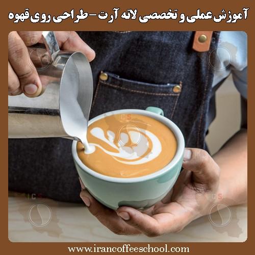 آموزش عملی و تخصصی لاته آرت – طراحی روی قهوه
