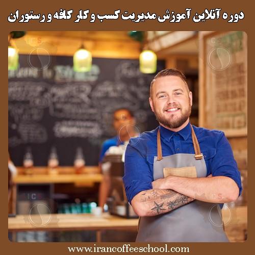 دوره آنلاین آموزش مدیریت کسب و کار کافه و رستوران