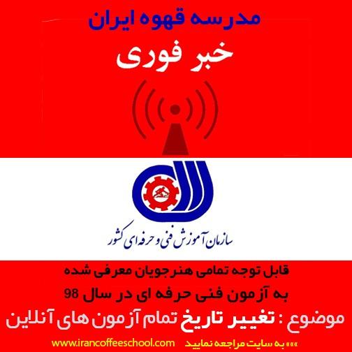 اطلاعیه مهم و فوری مدرسه قهوه ایران | تغییر زمان آزمون آنلاین فنی حرفه ای فروردین 98