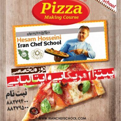 پنجمین دوره تخصصی آموزش پیتزاهای ایتالیایی و آمریکایی
