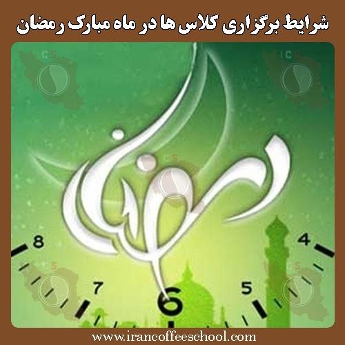 شرایط برگزاری کلاس ها در ماه مبارک رمضان
