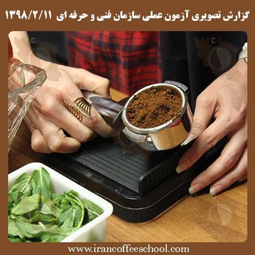 گزارش تصویری آزمون عملی سازمان فنی و حرفه ای هنرجویان خانه باریستا ایران