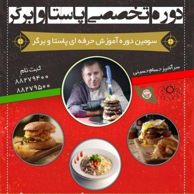 آموزش حرفه ای پاستاها و برگرها برای سومین بار در مدرسه آشپزی ایران |  98/03/07