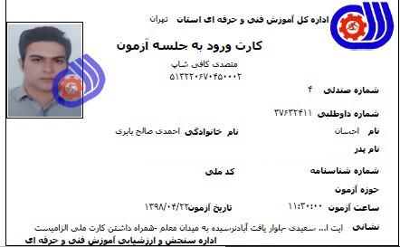 ۱ – کارت ورود به جلسه آزمون تئوری فنی حرفه ای، رشته متصدی کافی شاپ - قهوه سرا، آقای احسان احمدی صالح بابری