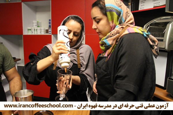 کافی شاپ، باریستا اولین مدرسه قهوه ایران با مجوز رسمی از سازمان فنی و حرفه ای کشور (بانوان - آقایان )