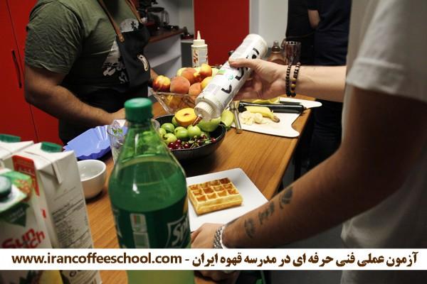 گزارش تصویری آزمون عملی فنی حرفه ای در مدرسه قهوه ایران 98/05/23 - آقایان و بانوان