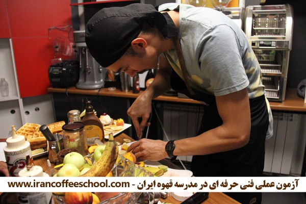 اولین مدرسه قهوه ایران با مجوز رسمی از سازمان فنی و حرفه ای کشور (بانوان - آقایان )