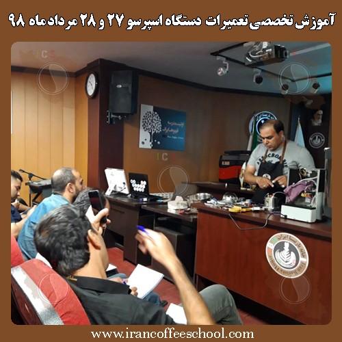 آموزش تعمیر و سرویس دستگاه اسپرسو، تعمیر دستگاه اسپرسو صنعتی نیمه صنعتی و خانگی در بوشهر