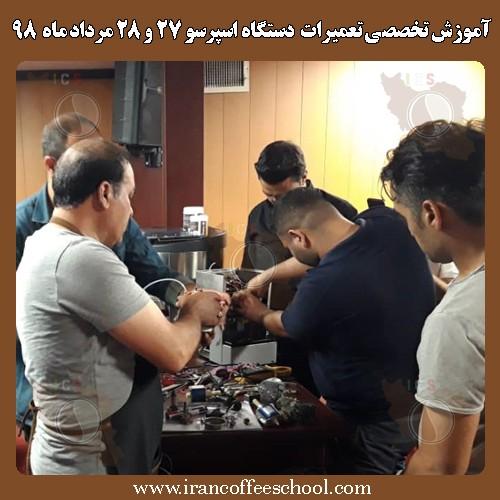آموزش تعمیر و سرویس دستگاه اسپرسو، تعمیر دستگاه اسپرسو صنعتی نیمه صنعتی و خانگی در قزوین