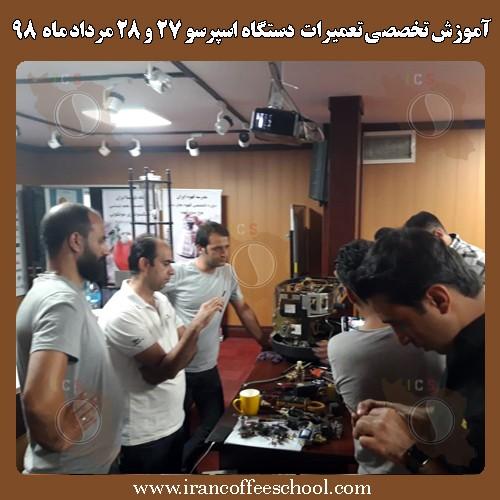 آموزش تعمیر و سرویس دستگاه اسپرسو، تعمیر دستگاه اسپرسو صنعتی نیمه صنعتی و خانگی در زنجان