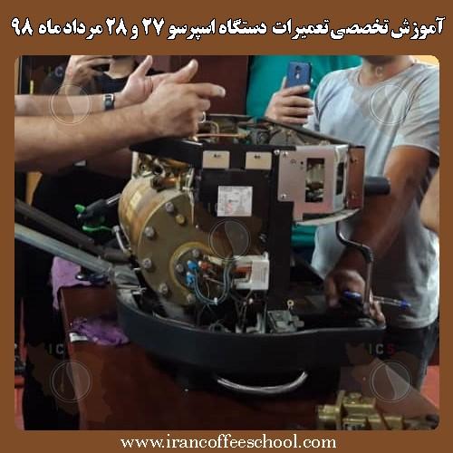 آموزش تعمیر و سرویس دستگاه اسپرسو، تعمیر دستگاه اسپرسو صنعتی نیمه صنعتی و خانگی در اردبیل