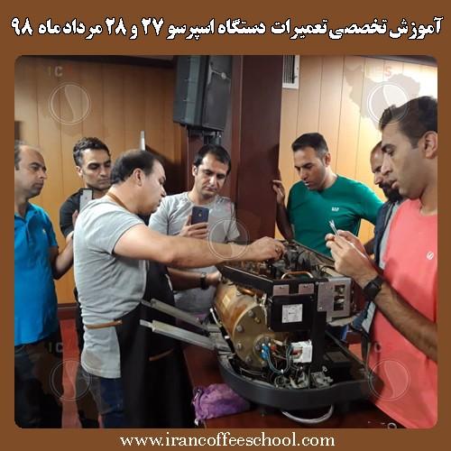 آموزش تعمیر و سرویس دستگاه اسپرسو، تعمیر دستگاه اسپرسو صنعتی نیمه صنعتی و خانگی در گرگان
