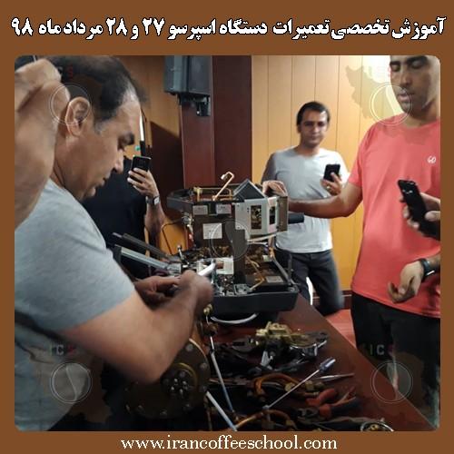 آموزش تعمیر و سرویس دستگاه اسپرسو، تعمیر دستگاه اسپرسو صنعتی نیمه صنعتی و خانگی در سمنان