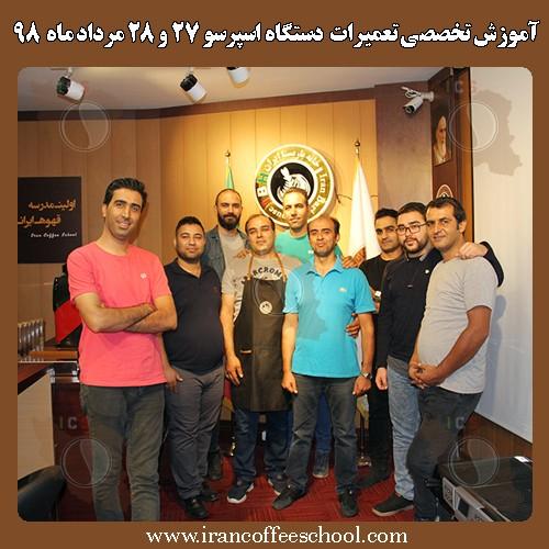 آموزش تعمیر و سرویس دستگاه اسپرسو، تعمیر دستگاه اسپرسو صنعتی نیمه صنعتی و خانگی در شیراز