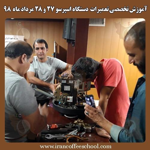 آموزش تعمیر و سرویس دستگاه اسپرسو، تعمیر دستگاه اسپرسو صنعتی نیمه صنعتی و خانگی در زاهدان
