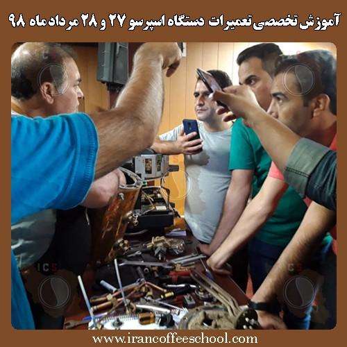 آموزش تعمیر و سرویس دستگاه اسپرسو، تعمیر دستگاه اسپرسو صنعتی نیمه صنعتی و خانگی در بندر عباس