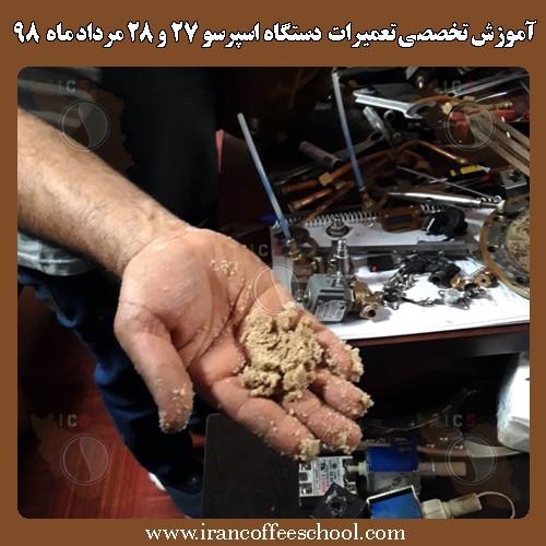 آموزش تعمیر و سرویس دستگاه اسپرسو، تعمیر دستگاه اسپرسو صنعتی نیمه صنعتی و خانگی در کرمانشاه