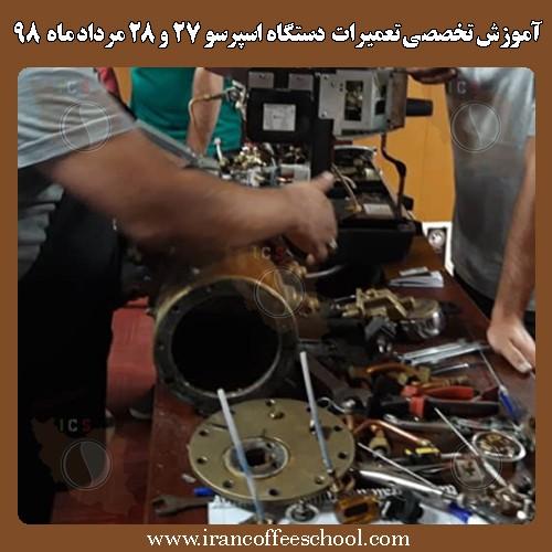 آموزشگاه تعمیر دستگاه های قهوه ساز و اسپرسو ساز | دارای مجوز رسمی از سازمان فنی حرفه ای کشور