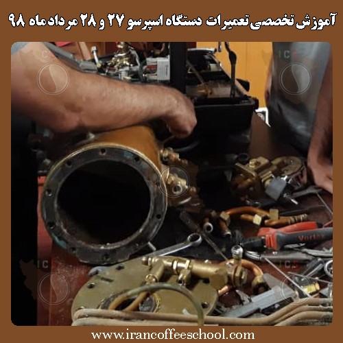 آموزش تعمیر و سرویس دستگاه اسپرسو، تعمیر دستگاه اسپرسو صنعتی نیمه صنعتی و خانگی در کرمان