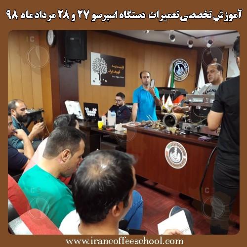 آموزش تعمیر و سرویس دستگاه اسپرسو، تعمیر دستگاه اسپرسو صنعتی نیمه صنعتی و خانگی در ساری