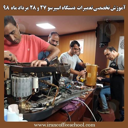آموزش تعمیر انواع قهوه ساز و اسپرسو ساز، صنعتی و نیمه صنعتی | تعمیرات لوازم کافی شاپ