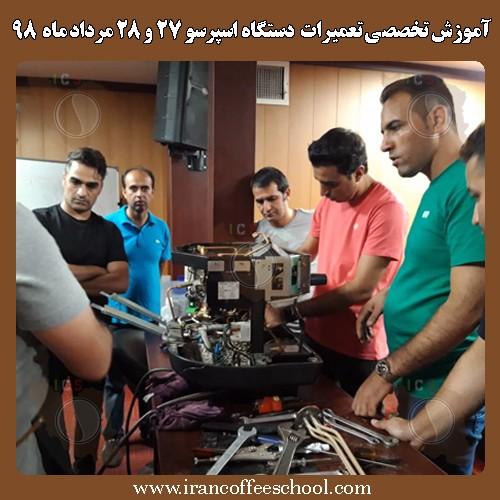 آموزش تعمیر دستگاه قهوه ساز خانگی و قهوه ساز صنعتی | تعمیر و سرویس انواع دستگاه کافی شاپ