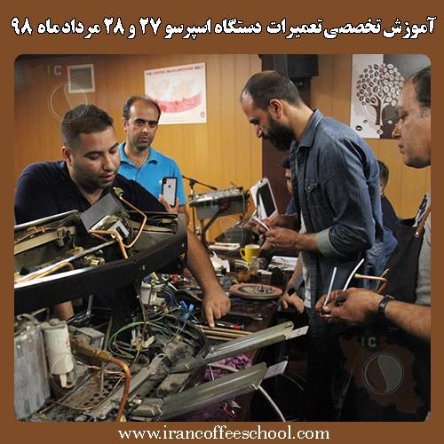 آموزش تعمیر و سرویس دستگاه اسپرسو، تعمیر دستگاه اسپرسو صنعتی نیمه صنعتی و خانگی در یزد