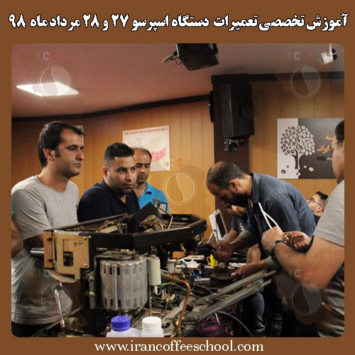 آموزش تعمیر و سرویس دستگاه اسپرسو، تعمیر دستگاه اسپرسو صنعتی نیمه صنعتی و خانگی در تبریز