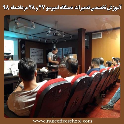 آموزش تعمیر و سرویس دستگاه اسپرسو، تعمیر دستگاه اسپرسو صنعتی نیمه صنعتی و خانگی در مشهد