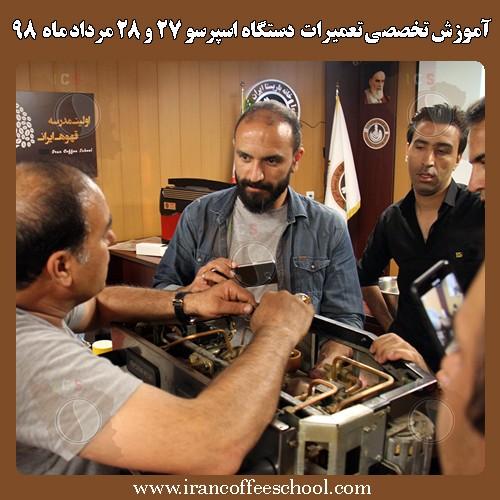 آموزش تعمیر و سرویس دستگاه اسپرسو، تعمیر دستگاه اسپرسو صنعتی نیمه صنعتی و خانگی در تهران