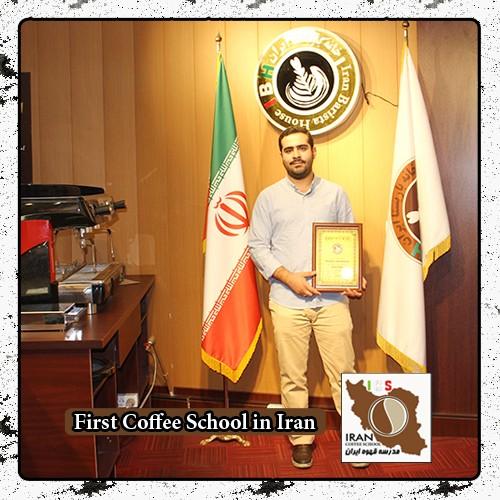 شماره گواهینامه : P77A923088 دوره قهوه، باریستا و مدیریت کافی شاپ سیدمحمدرضا ستوده