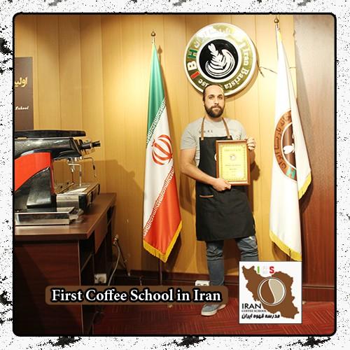 قهوه های دمی علی سوری | مدرک بین المللی دوره بروئینگ، موج سوم قهوه