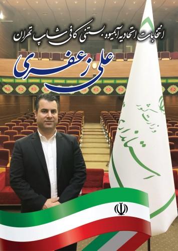 »»» علی زعفری کاندیدای هیئت مدیره اتحادیه | کلیک کنید...