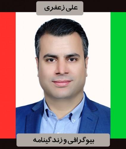 بیوگرافی و زندگینامه علی زعفری مدیر و موسس اولین مدرسه قهوه ایران