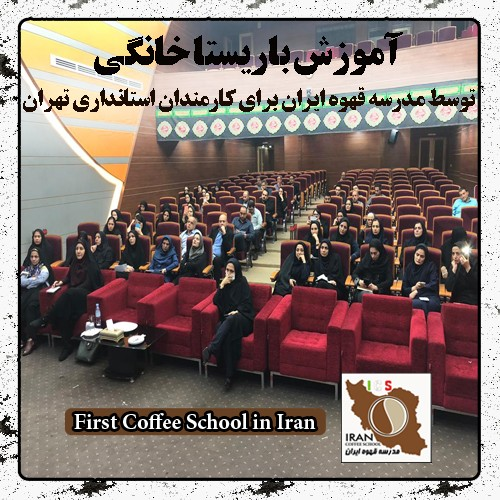 دوره باریستا خانگی توسط آقای علی زعفری مدیریت مدرسه قهوه ایران در استانداری تهران برای کارکنان و مدیران استانداری برگزار گردیده است.
