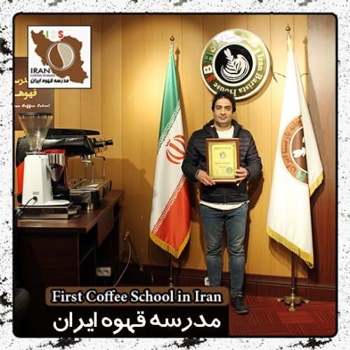 باریستا علی ستاری بهابادی | مدرک بین المللی آموزش باریستا و مدیریت کافی شاپ