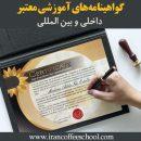 گواهینامههای آموزشی معتبر داخلی و بین المللی که به هنرجویان ارائه میگردد
