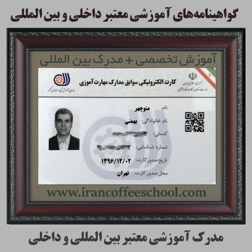 مدرک بین المللی فنی حرفه ای از سازمان فنی حرفه ای - گواهینامه مهارت آموزی بین المللی و داخلی