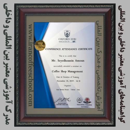 گواهینامه و مدرک معتبر بین المللی آکسفور Oxford از انگلستان - گواهینامه مهارت آموزی بین المللی و داخلی
