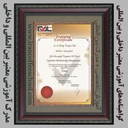 گواهینامه و مدرک معتبر بین المللی کیو الی ال QAL از انگلستان - گواهینامه مهارت آموزی بین المللی و داخلی